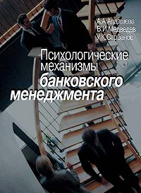 А. Алдашева, Всеволод Медведев, У. Сарбанов - Психологические механизмы банковского менеджмента