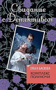 Ольга Баскова -Комплекс полуночи