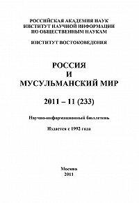 Валентина Сченснович - Россия и мусульманский мир № 11 / 2011