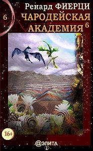 Ренард Фиерци -Чародейская Академия. Книга 6. Неочевидные истины