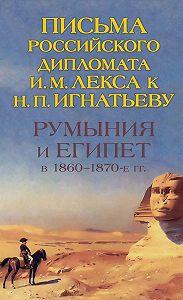О. Петрунина -Румыния и Египет в 1860-1870-е гг. Письма российского дипломата И. И. Лекса к Н. П. Игнатьеву
