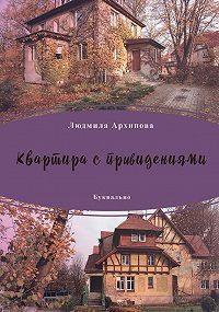 Людмила Архипова -Квартира с привидениями (сборник)