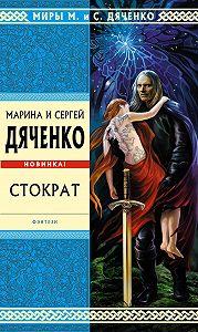 Марина и Сергей Дяченко -Стократ