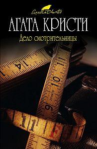 Агата Кристи -Необычная шутка