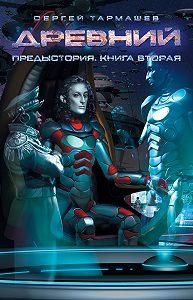 Сергей Тармашев -Древний. Предыстория. Книга вторая