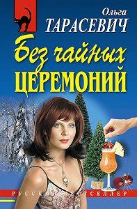 Ольга Тарасевич -Без чайных церемоний