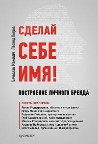 Вячеслав Макович -Сделай себе имя! Построение личного бренда