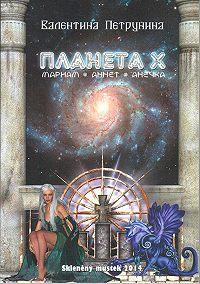 Валентина Петрунина -Планета X: Мариам. Аннет. Анечка