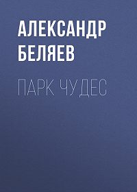 Александр Беляев -Парк чудес