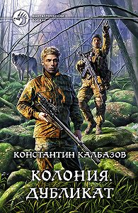 Константин Калбазов -Колония. Дубликат