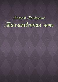 Алексей Кандрушин -Таинственнаяночь