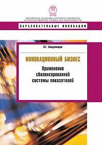 Виталий Кандалинцев -Инновационный бизнес. Применение сбалансированной системы показателей