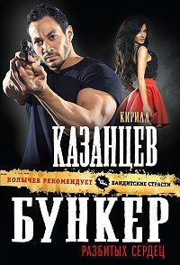 Кирилл Казанцев -Бункер разбитых сердец