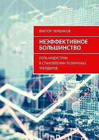 Виктор Першиков -Неэффективное большинство. Роль индустрии встановлении розничных трейдеров