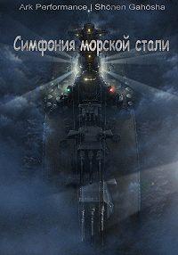 Юдаев Максим -Симфония морской стали