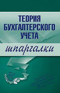 Юлия Анатольевна Дараева -Теория бухгалтерского учета