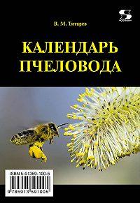 Владимир Титарев -Календарь пчеловода