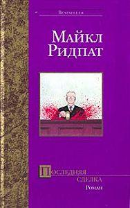 Майкл Ридпат -Последняя сделка