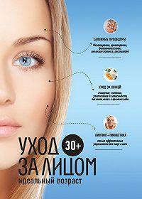 Анастасия Колпакова -30+. Уход за лицом
