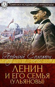 Георгий Соломон -Ленин и его семья (Ульяновы)