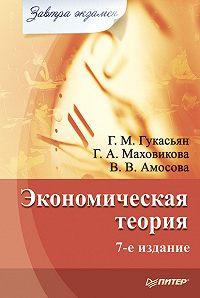Галина Афанасьевна Маховикова -Экономическая теория