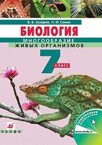 Николай Сонин -Биология. Многообразие живых организмов. Бактерии, грибы, растения.7 класс