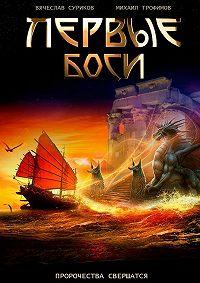 Михаил Трофимов -Первые боги