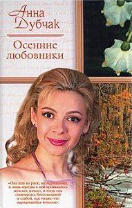 Анна Дубчак -Осенние любовники