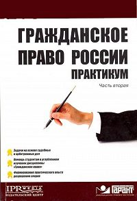 Коллектив Авторов - Гражданское право России. Практикум
