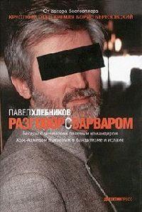 Павел Хлебников -Разговор с варваром