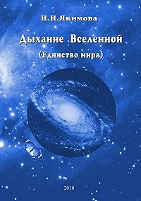 Н. Н. Якимова - Дыхание Вселенной (Единство мира)