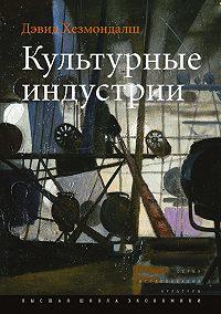 Дэвид Хезмондалш -Культурные индустрии