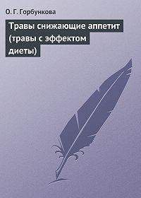 О. Горбункова -Травы снижающие аппетит (травы с эффектом диеты)