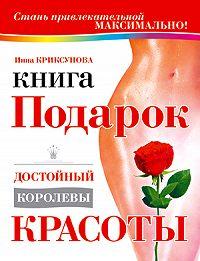 Инна Криксунова - Книга-подарок, достойный королевы красоты