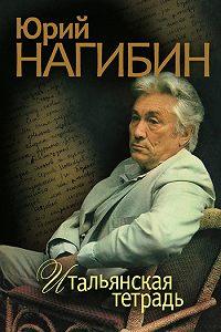 Юрий Нагибин -Итальянская тетрадь (сборник)