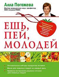 Алла Погожева -Ешь, пей, молодей. Уникальные принципы геродиететики – здорового питания в пожилом возрасте