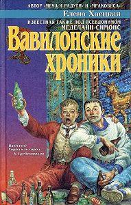 Елена Владимировна Хаецкая -Вавилонские хроники