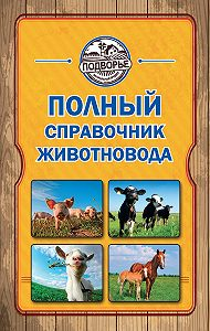 Игорь Слуцкий -Полный справочник животновода