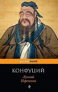 Конфуций - Луньюй. Изречения