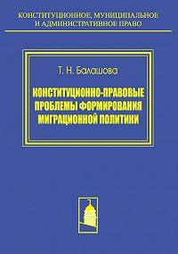 Татьяна Балашова - Конституционно-правовые проблемы формирования миграционной политики