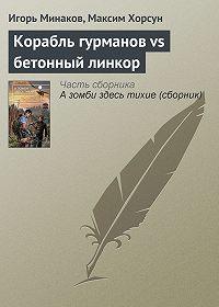 Максим Хорсун -Корабль гурманов vs бетонный линкор