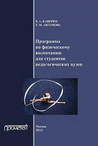 Т. Антонова -Программа по физическому воспитанию для студентов педагогических вузов. Рабочая программа дисциплины