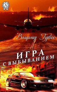 Владимир Гурвич -Игра с выбыванием