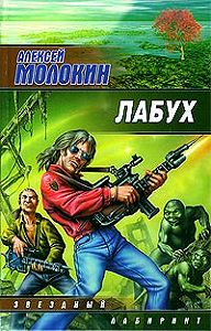 Алексей Молокин -Лабух