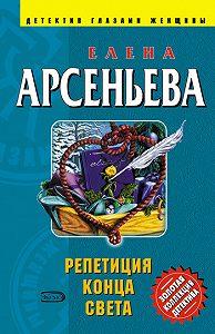 Елена Арсеньева -Репетиция конца света