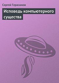 Сергей Герасимов -Исповедь компьютерного существа