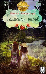 Инесса Заворотняя - Талисман миров