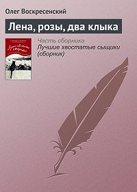 Олег Воскресенский -Лена, розы, два клыка