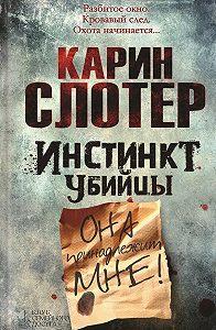 Карин Слотер -Инстинкт убийцы