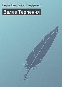 Борис Бондаренко -Залив Терпения